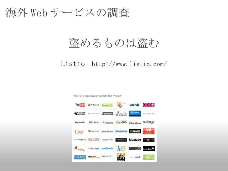 海外 Web サービスの調査 <ul><li>盗めるものは盗む </li></ul><ul><li>Listio   http://www.listio.com/ </li></ul>