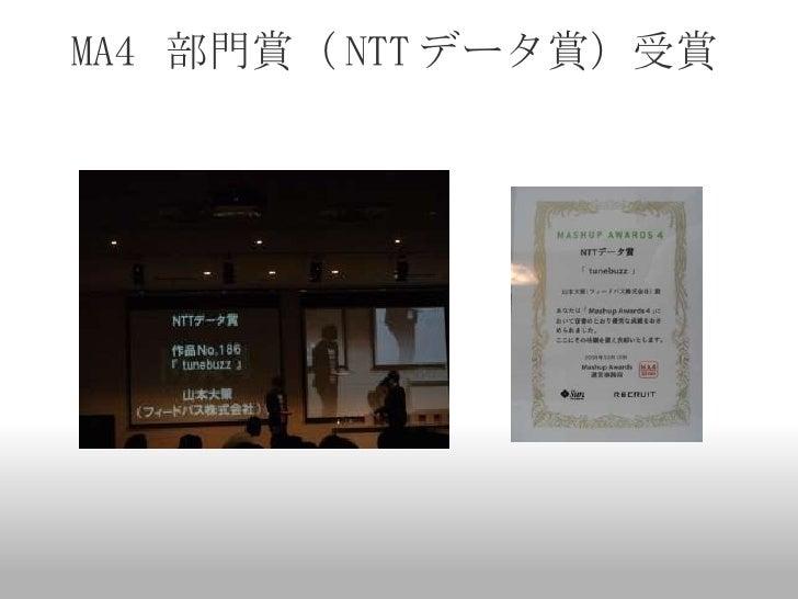 <ul><li>MA4  部門賞( NTT データ賞)受賞 </li></ul>