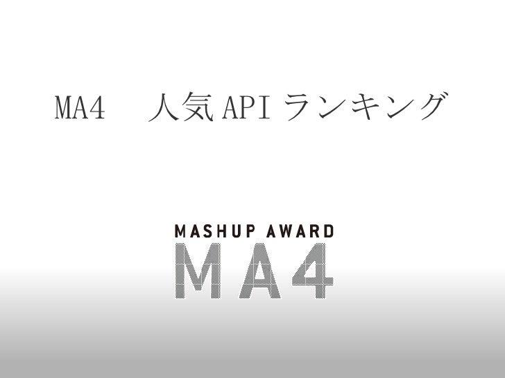 <ul><li>MA4  人気 API ランキング </li></ul>