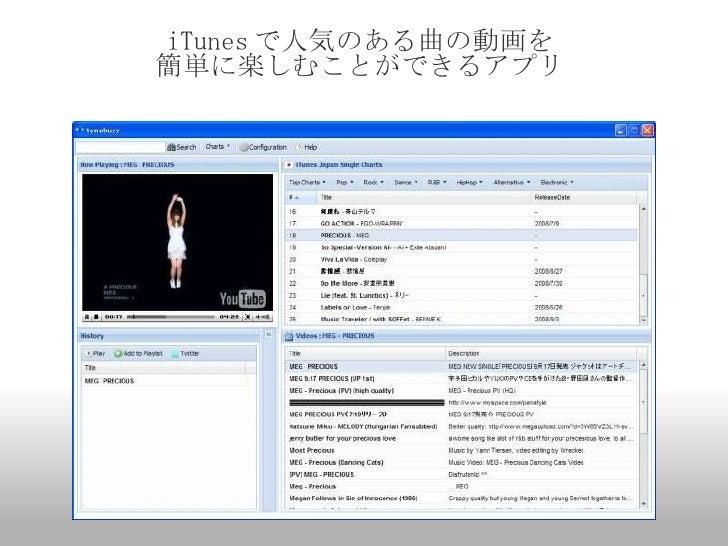 <ul><li>iTunes で人気のある曲の動画を </li></ul><ul><li>簡単に楽しむことができるアプリ </li></ul>