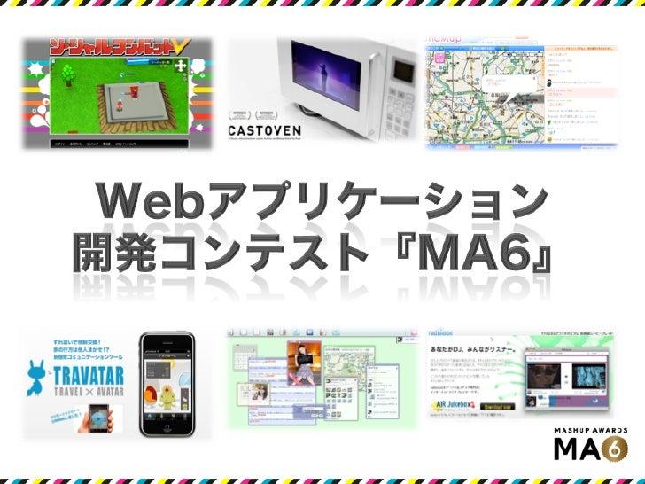 Mashup Awards 6 - YAPC::Asia 2010 Tokyo Slide 2