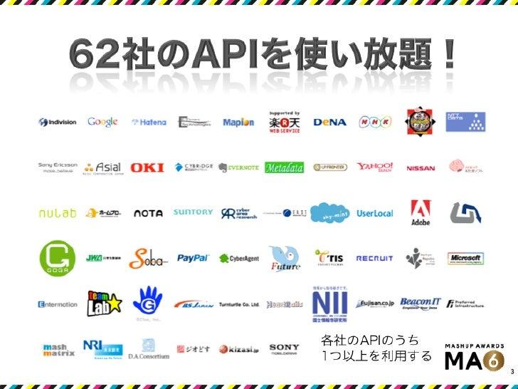 Mashup Awards 6 - YAPC::Asia 2010 Tokyo Slide 3