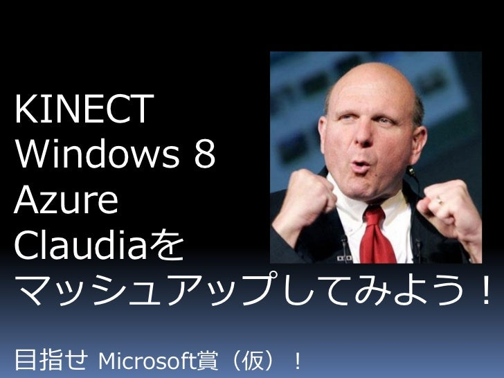 KINECTWindows 8AzureClaudiaをマッシュアップしてみよう!目指せ Microsoft賞(仮)!