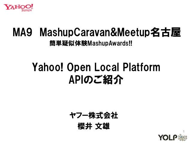 1 Yahoo! Open Local Platform APIのご紹介 ヤフー株式会社 櫻井 文雄 MA9 MashupCaravan&Meetup名古屋 簡単疑似体験MashupAwards!!