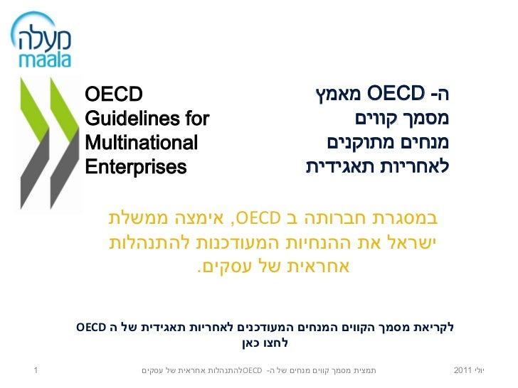 ‫‪OECD‬‬                                             ‫ה- ‪ OECD‬מאמץ‬     ‫‪Guidelines for‬‬                              ...
