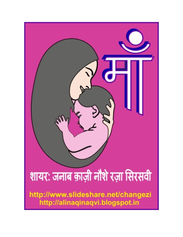 http://alinaqinaqvi.blogspot.in/ http://www.slideshare.net/changezi