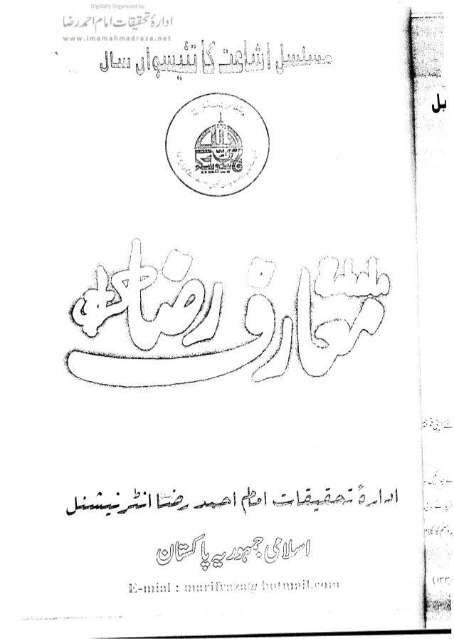 Maarif e raza  februry 2003