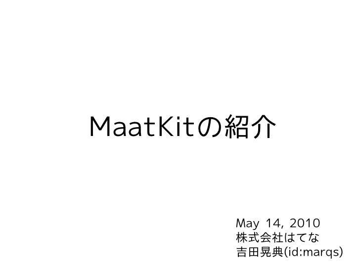 MaatKitの紹介          May 14, 2010        株式会社はてな        吉田晃典(id:marqs)