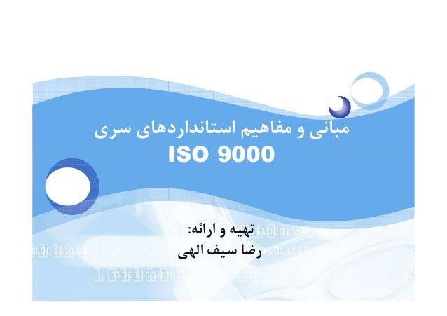 ﻣﺒﺎﻧﻲ و ﻣﻔﺎﻫﻴﻢ اﺳﺘﺎﻧﺪاردﻫﺎي ﺳﺮي 0009 ISO  ﺗﻬﻴﻪ و اراﺋﻪ: رﺿﺎ ﺳﻴﻒ اﻟﻬﻲ