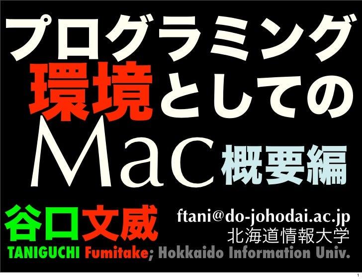 プログラミング環境としてのMac: 概要編