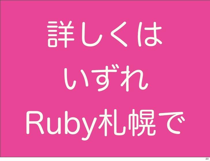 詳しくは  いずれRuby札幌で          23