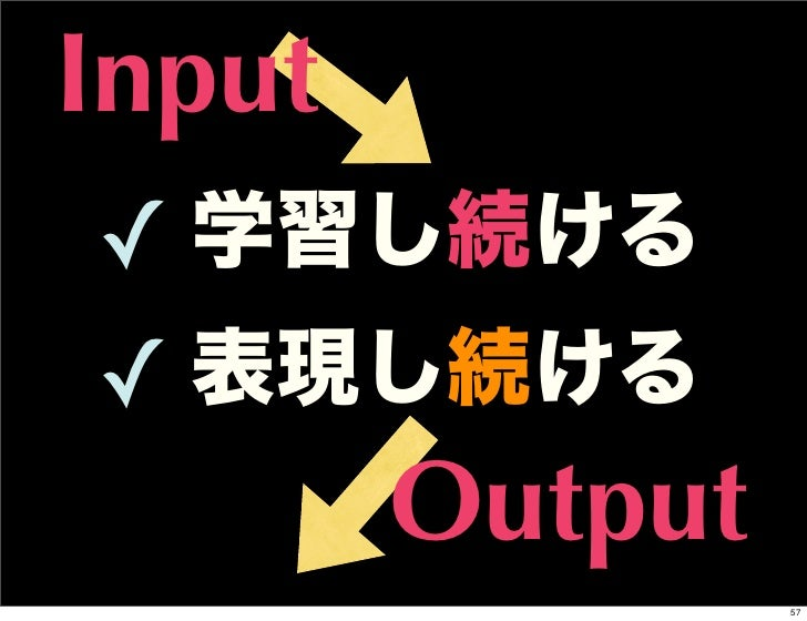 Input✓ 学習し続ける✓ 表現し続ける        Output                 57