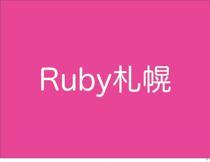 Ruby札幌         77