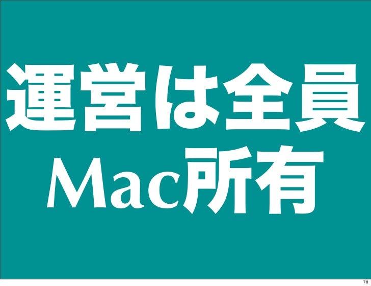 運営は全員 Mac所有     78