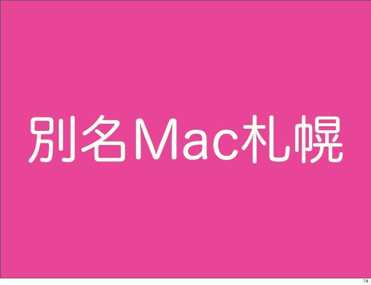 別名Mac札幌          79