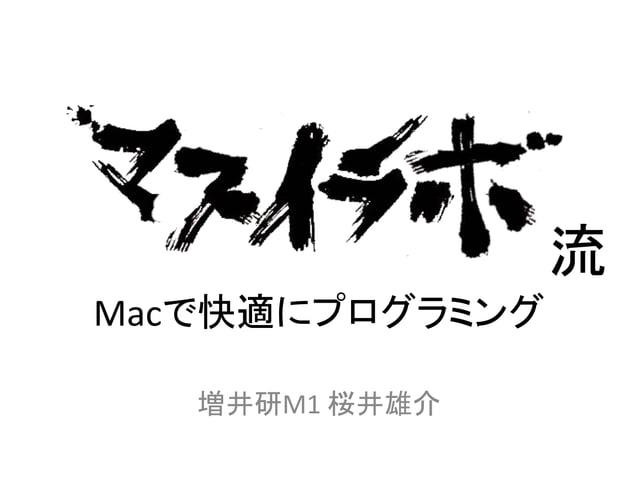 Macで快適にプログラミング  増井研M1 桜井雄介  流
