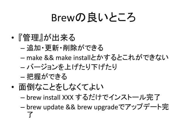 Brewで入れよう  • Git/svn  – Macには最初から入っているがバージョンが古い  • Android SDK  – 普通は自分でダウンロードしてドコかに置く  – バージョンアップとかが面倒  • Node.js  – brew...