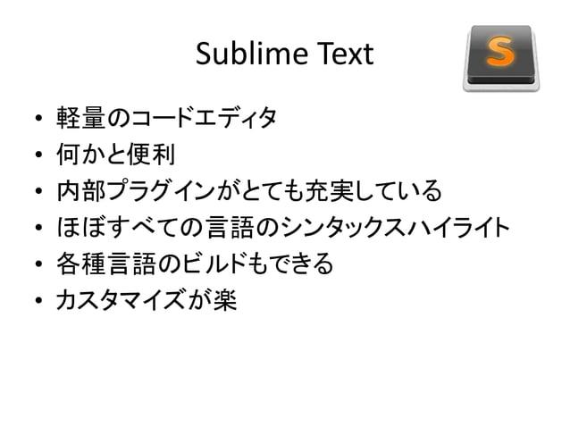 O-My-Zsh  • OSSの.zshrc/.zshenv設定ファイル  • これ大体使うよねっていうシェルの機能がま  とめられている  – Tabで選択移動  – gitのbranch表示  – lsに色つけ  – コマンドライン引数の補...