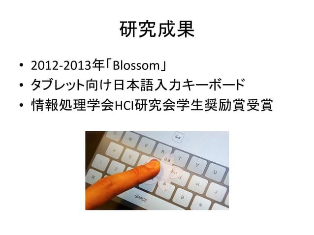 研究成果  • 2012-2013年「Blossom」  • タブレット向け日本語入力キーボード  • 情報処理学会HCI研究会学生奨励賞受賞
