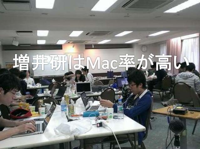 開発者がMacを選ぶ理由  • UNIX系なのでLinuxなどと環境が似ている  – サーバーサイドにデプロイするときに困らない  • Homebrewのおかげでパッケージが充実して  いる  • プログラミング環境のセットアップが簡単  • ...