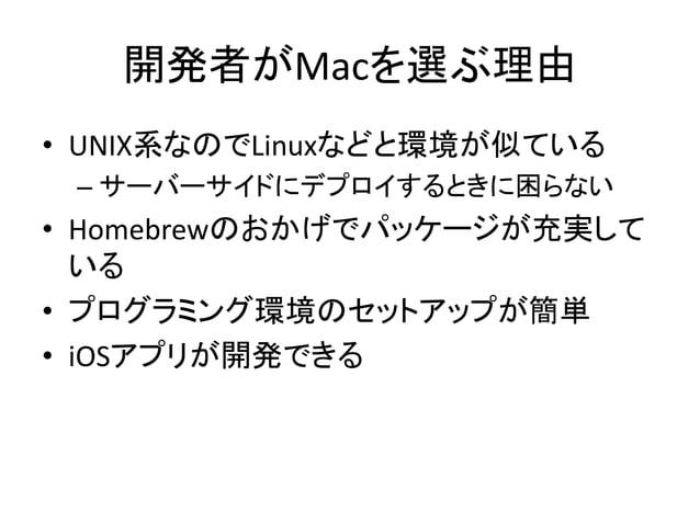 Macでソフトウェアを  開発するための便利  な道具を紹介します