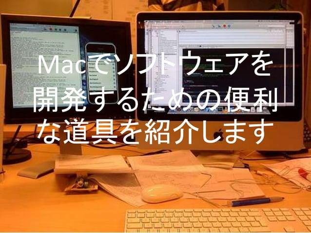 Xcode  • Macでの開発には必須  • 正確にはXcodeと一緒に入れるCommand  Line Toolsが必要  – gcc, clangのCコンパイラが入っている  – これがないと後述のHomebrewが使えない  • iOS...