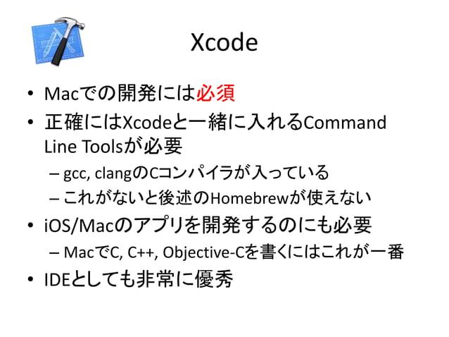 Homebrew  • Macのコマンドラインパッケージの管理ソフト  • 様々なソフトがこれでインストール/アンイン  ストールできる  • make installとか邪悪なことをしなくて済む