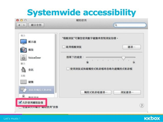 Systemwide accessibility