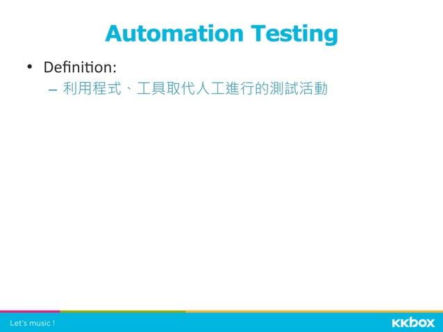 • Defini+on:   – 利用程式、工具取代人工進行的測試活動 Automation Testing