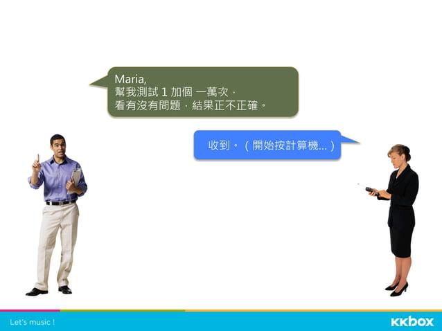 Maria,  幫我測試 1 加個 一萬次, 看有沒有問題,結果正不正確。 收到。(開始按計算機…)