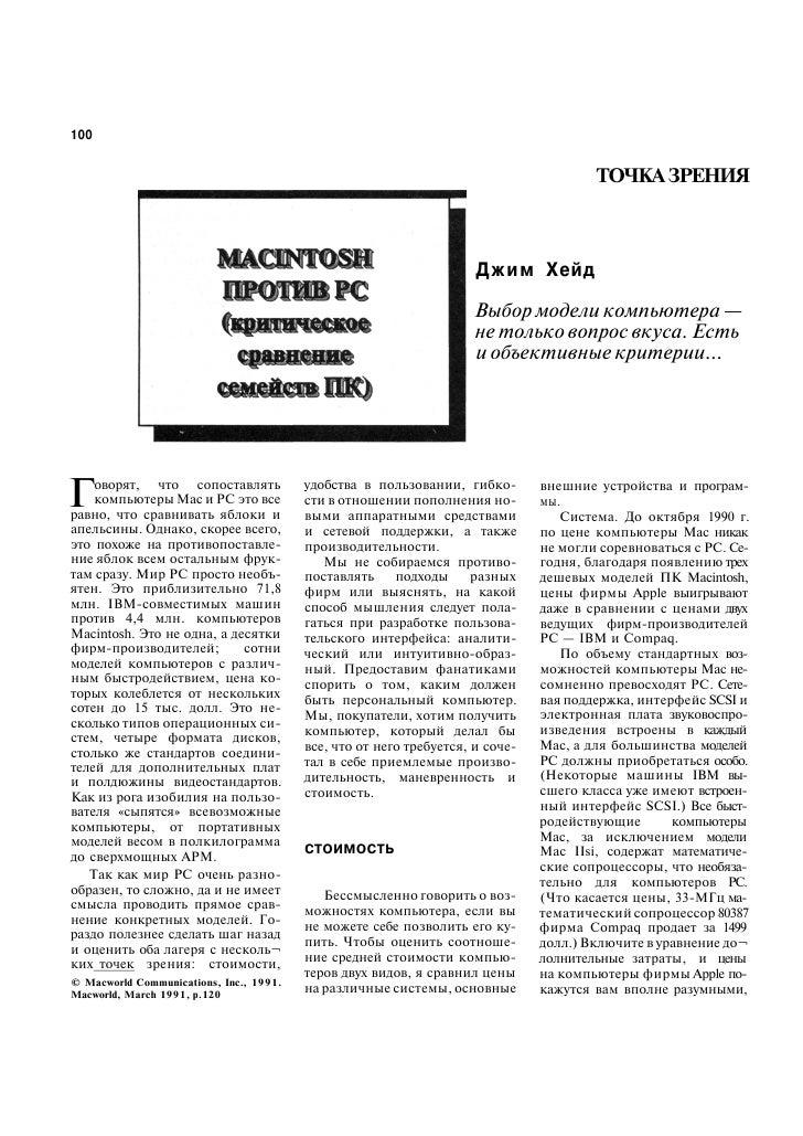 Macintosh против PC.1991