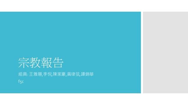 宗教報告 組員: 王雅慧,李倪,陳家豪,黃律弦,譚錦華 f5c