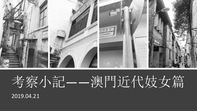 考察小記——澳門近代妓女篇 2019.04.21