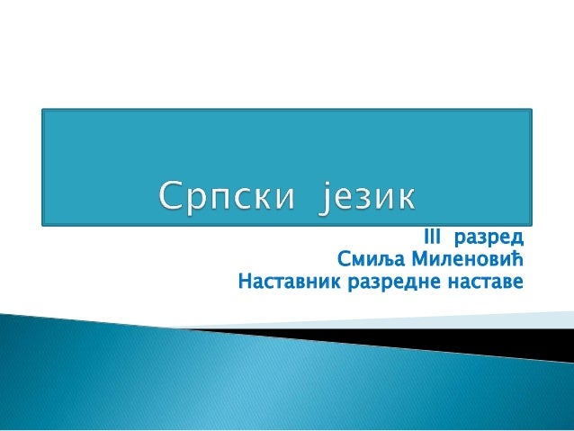 III разред Смиља Миленовић Наставник разредне наставе