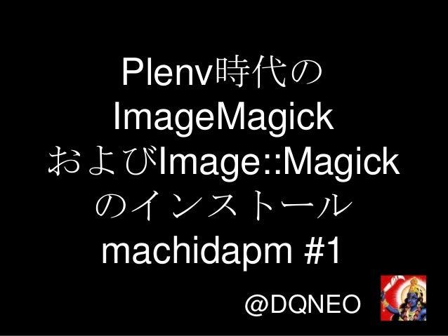 Plenv時代の ImageMagick およびImage::Magick のインストール machidapm #1 @DQNEO