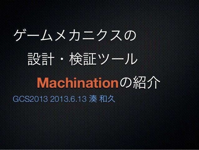 ゲームメカニクスの設計・検証ツールMachinationの紹介GCS2013 2013.6.13 湊 和久
