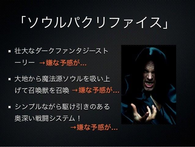 仕様戦闘エリアに有限リソース「ソウル」が200存在する対戦するプレイヤーはソウルを自分のMPに自動チャージするプレイヤーはチャージしたMPで2種類の召喚獣を召喚する