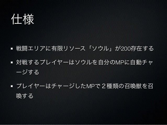 仕様ソウル2を消費してイフリートを召喚すると、対戦プレイヤーに定期ダメージを与えるソウル5を消費してアンドロを召喚すると、ソウルを収穫する速度が向上する対戦相手のHPをゼロにしたほうが勝ち
