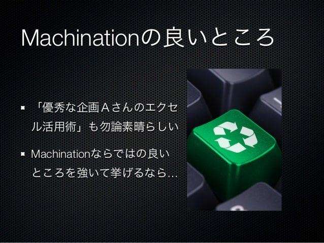 Machinationの良いところ「優秀な企画Aさんのエクセル活用術」は属人性のテクMachinationは、標準化・汎用化を試みており、マニュアルも本もある誰でも使い始めたり引き継ぐことができるデザイナーの世界で、エンジニアと同じようなアプロ...