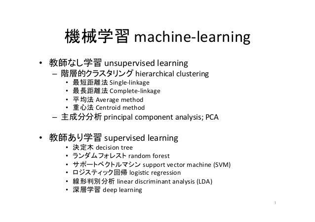 機械学習machine-learning • 教師なし学習unsupervisedlearning – 階層的クラスタリングhierarchicalclustering • 最短距離法Single-linkage •...