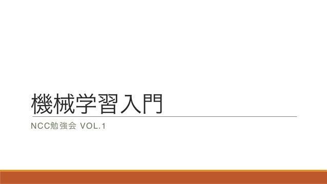 NCC VOL.1