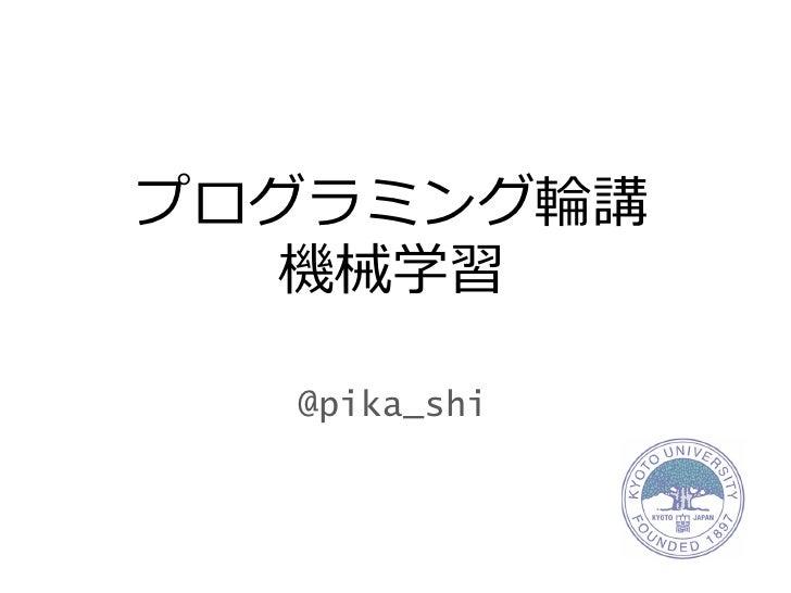 プログラミング輪講   機械学習  @pika_shi