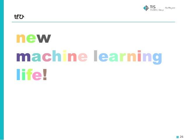 26 ぜひ new machine learning life!