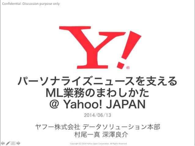 yahoo japan ニュース
