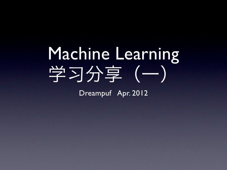 Machine Learning学习分享(一)   Dreampuf Apr. 2012