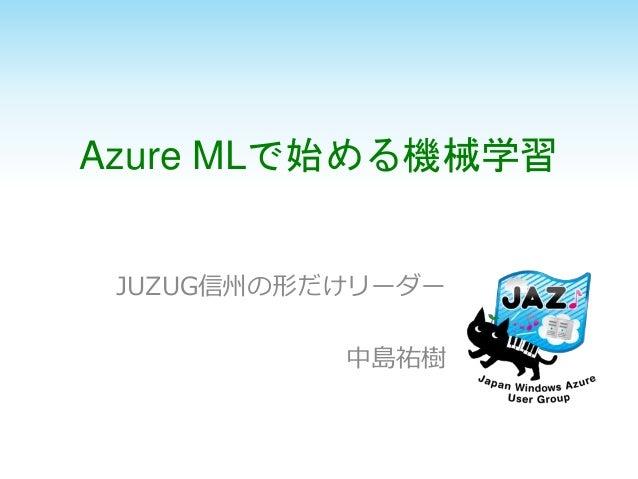 Azure MLで始める機械学習 JUZUG信州の形だけリーダー 中島祐樹