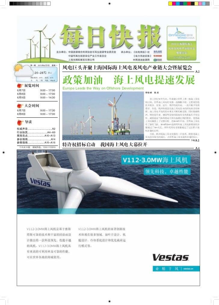 第一期     2010年6月7日     星期一                                          风电巨头齐聚上海国际海上风电及风电产业链大会暨展览会                  20~28℃     ...