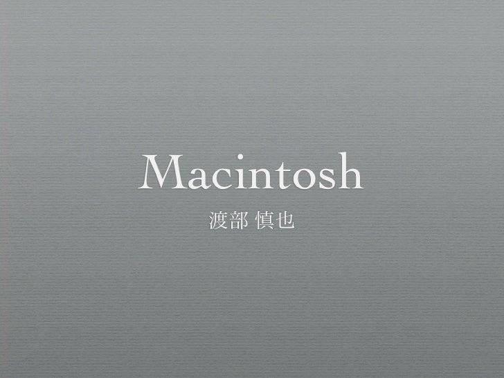 Macintosh  渡部 慎也