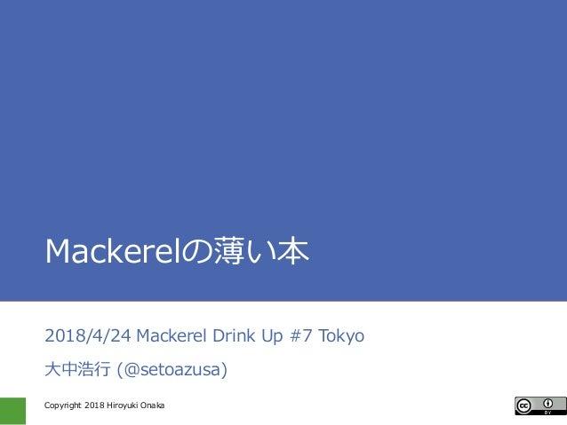 Copyright 2018 Hiroyuki Onaka Mackerelの薄い本 2018/4/24 Mackerel Drink Up #7 Tokyo 大中浩行 (@setoazusa)