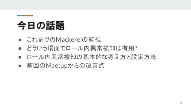 Mackerel Drink Up #9 ロール内異常検知の正式化 Slide 3